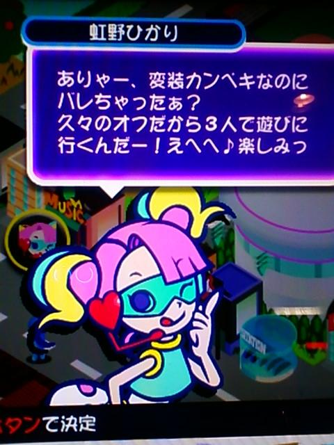 POPN19-タウンモード-虹野ひかり