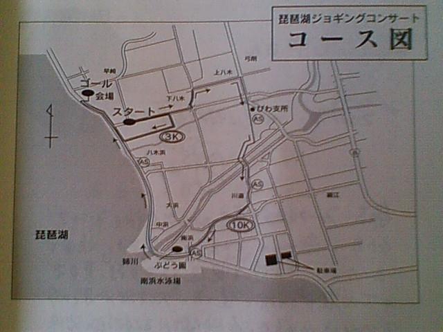 琵琶湖ジョギングコンサート-コース