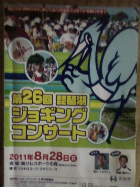 第26回琵琶湖ジョギングコンサートだ