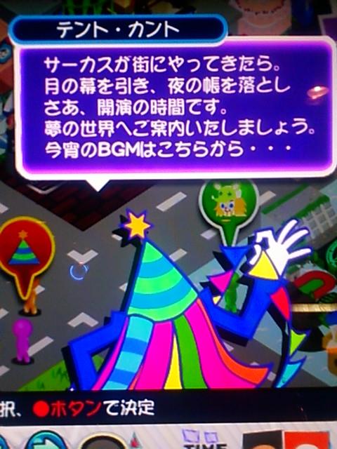 POPN19-タウンモード-テント・カント