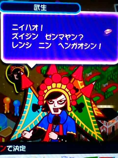 POPN19-タウンモード-武生