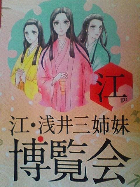 浅井三姉妹博覧会