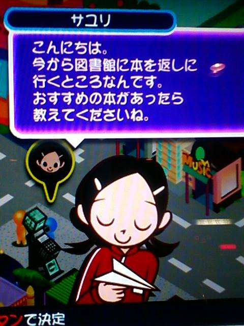 POPN19-タウンモード-サユリ