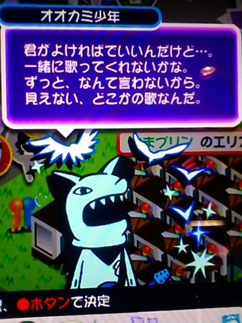 POPN19-タウンモード-オオカミ少年