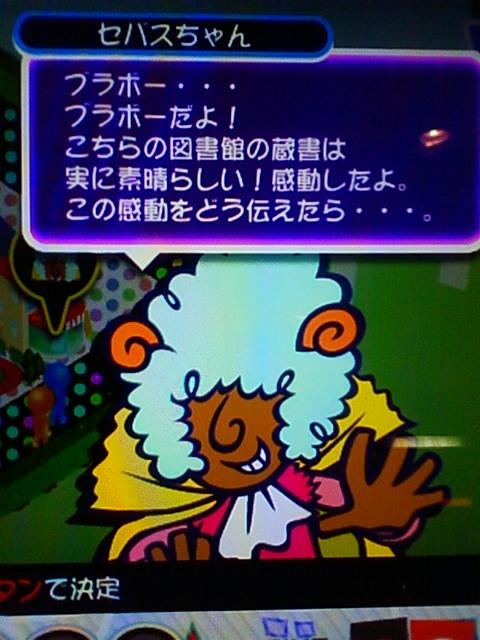 POPN19-タウンモード-セバスちゃん