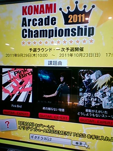 KONAMI-ARCADE-CHAMPIONSHIP-2011-1次予選課題曲