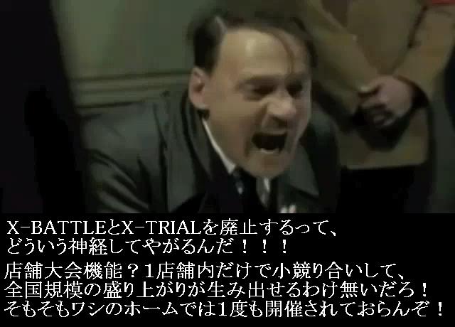 総統閣下・ギタドラXG2