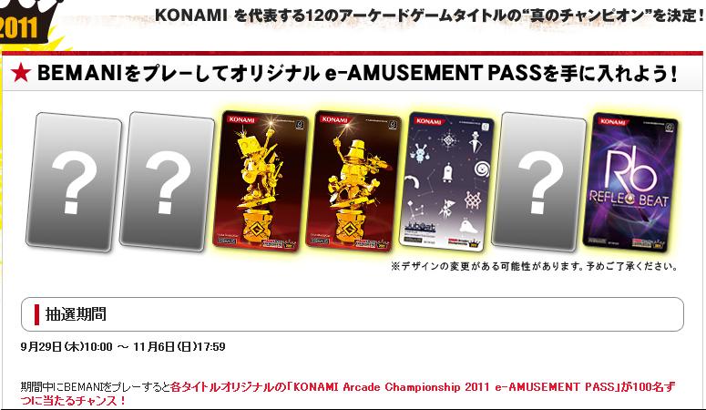 BEMANIオリジナルe-amusement-pass企画