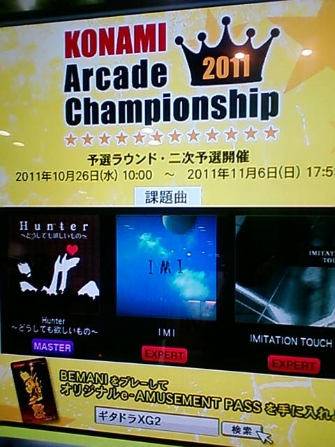 KONAMI-ARCADE-CHAMPIONSHIP-2011-2次予選課題曲GFXG2