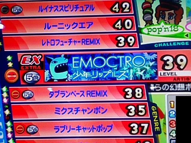 POPN19TS-エモクトロEX