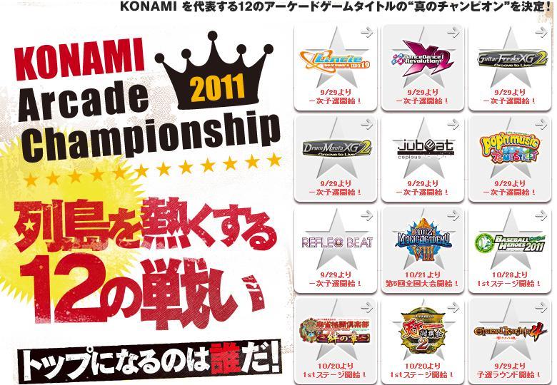 KONAMI-ARCADE-CHAMPIONSHIP-2011-2
