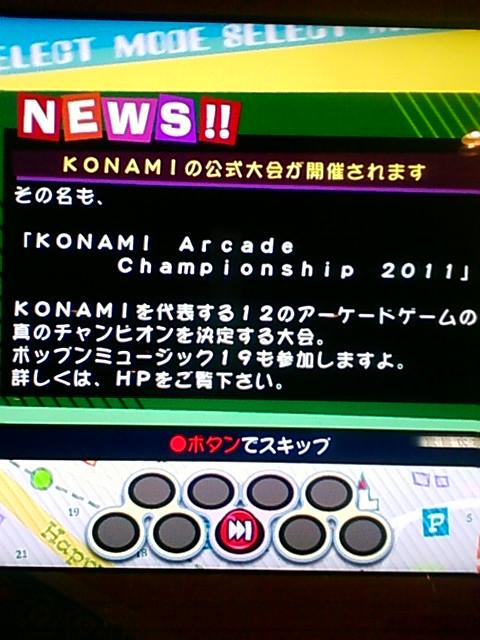 KONAMI-ARCADE-CHAMPIONSHIP-2011