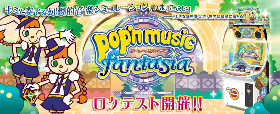 POP'N-MUSIC20-FANTASIA