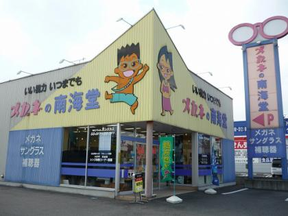 120228_円光店外観