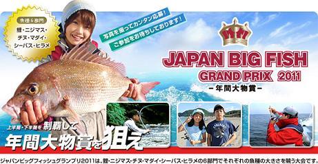 ジャパンビッグフィッシュグランプリ