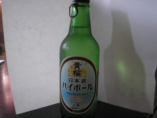 黄桜ハイボール