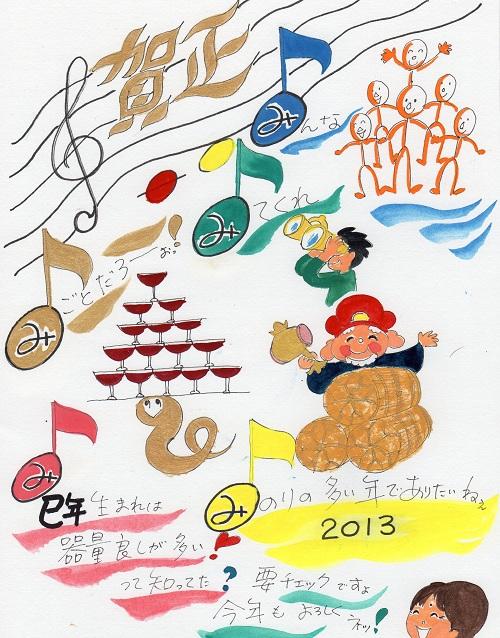 2013・巳年の自作年賀状