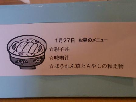 H25親子丼つくろさ (45)