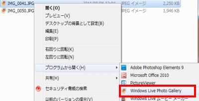 WindowsLiveフォトギャラリーで開く