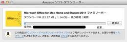Amazon ソフトダウンローダー