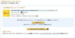 Amazon co jp ダウンロード