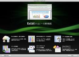 Excel 2011 へようこそ