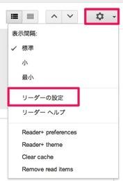 Google リーダー  16