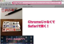 Skitched 20130830 134735