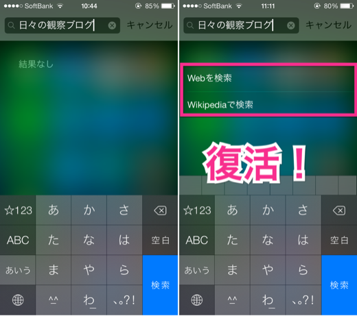 iOS7.0.3のSpotlight検索