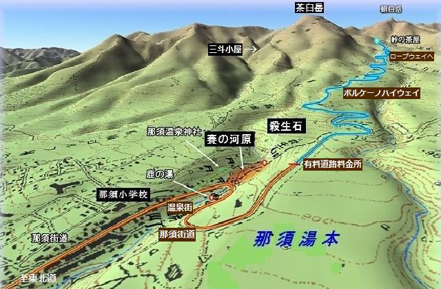 茶臼岳と那須湯本周辺