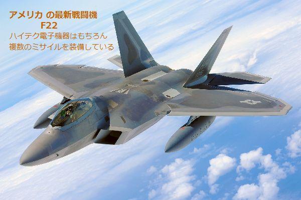 F22最新鋭ハイテク戦闘機