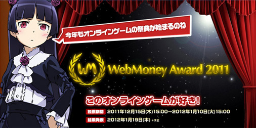 WebMoney Award 2011