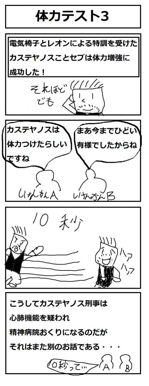 カステヤノスとレオン先輩5_convert_20141112014025