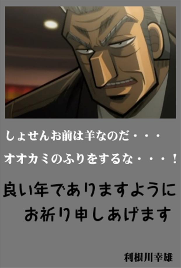 利根川幸雄年賀状2015_R