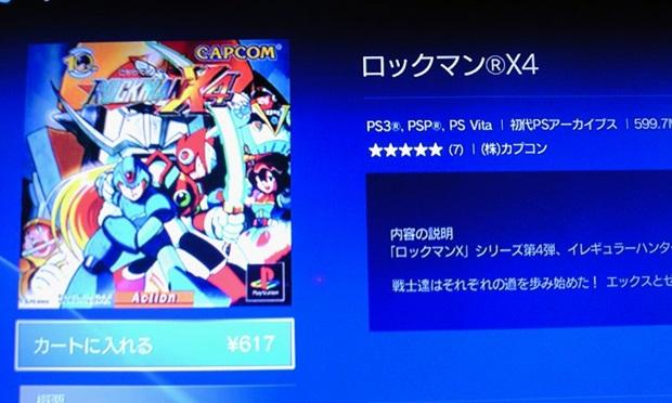 rockmanx4 (1)