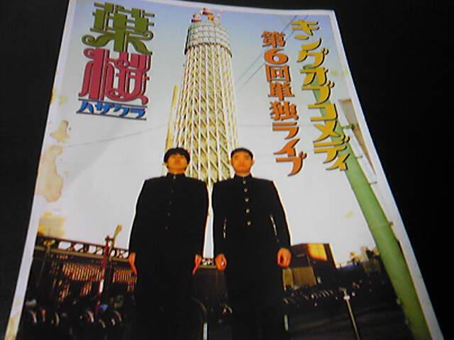 第6回単独ライブ「葉桜」