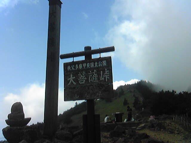 中年登山家の憧れ。小説の舞台:大菩薩峠!