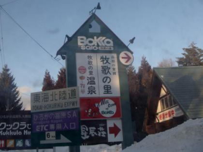 銀嶺会2泊3日奥美濃スキー行5(牧歌の里温泉 牧華)