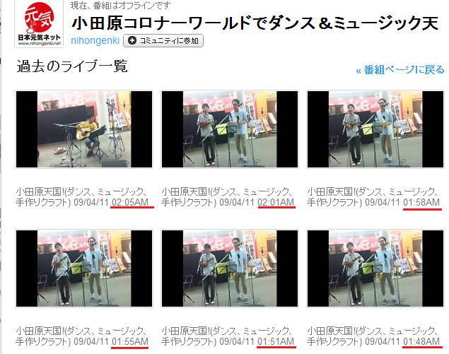 小田原コロナーワールドでダンス