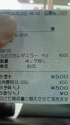 ガソリン単価105円