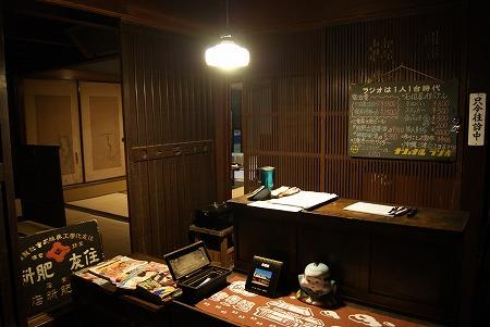 関宿 石垣屋