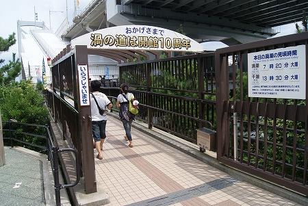 徳島 渦の道
