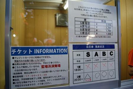 徳島 席 料金表
