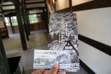 白川郷 民芸園2