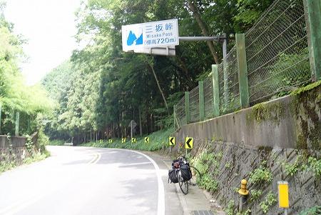 三坂峠 ゴール