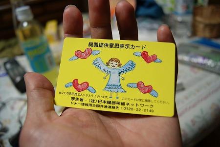 大阪 ドナーカード表