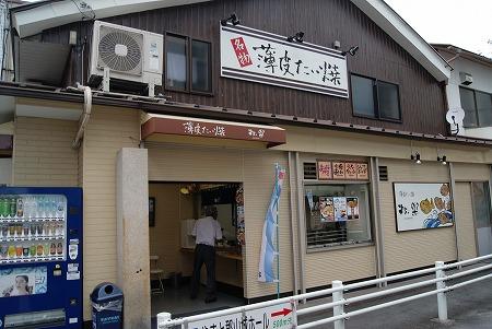 奈良県 たい焼き屋