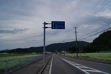 福井 県道2号
