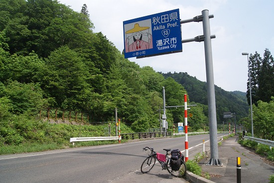 秋田県突入12