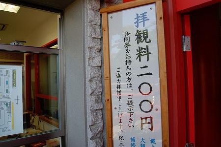 紀三井寺 入り口